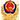 公安备案编号图标.png